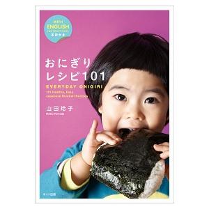 おにぎりレシピ101 EVERYDAY ONIGIRI